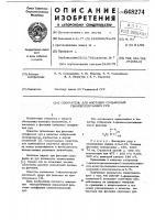 Патент 648274 Собиратель для флотации сульфидных свинцесодержащих руд