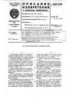 Патент 865249 Способ производства хлебных изделий