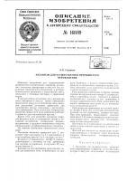 Патент 161189 Патент ссср  161189