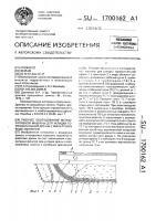 Патент 1700162 Рабочее оборудование мелиоративной машины для укладки горизонтальной дрены с фильтром в виде оболочки