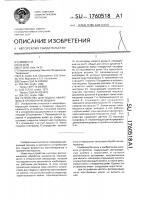Патент 1760518 Устройство для подачи микрофиш в проявочную машину