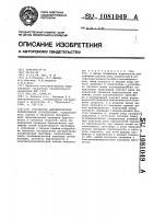 Патент 1081049 Устройство автоматической локомотивной сигнализации