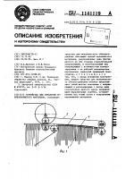 Патент 1141119 Устройство для обработки лубоволокнистого материала