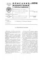 Патент 688748 Мальтийский механизм