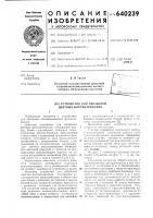 Патент 640239 Устройство для обработки цветных материалов