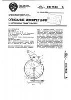 Патент 1017863 Устройство для преобразования вращательного движения в колебательное