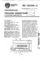 Патент 1027004 Агрегат для сборки и сварки набора г-образных ребер жесткости с криволинейным по контуру полотнищем