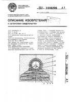Патент 1446206 Водопропускное сооружение