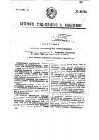 Патент 31050 Устройство для однопутной автоблокировки