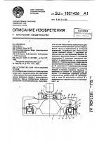 Патент 1821426 Устройство для сбрасывания грузов