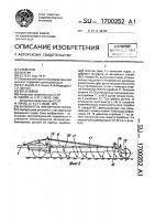Патент 1700252 Валкователь фрезерного торфа