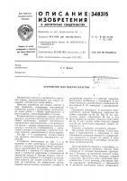 Патент 348315 Устройство для подачи пластин