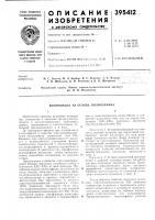 Патент 395412 Композиция на основе полиолефина