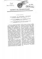 Патент 6100 Приспособление для изготовления тонкостенных резиновых изделий в виде трубок и т.п.