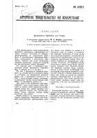 Патент 30261 Фрезерный барабан для торфа