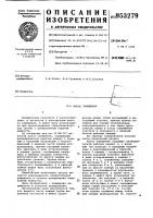 Патент 953279 Насос замещения