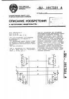 Патент 1017531 Устройство для управления электродвигателями вентиляторов многосекционного подвижного состава