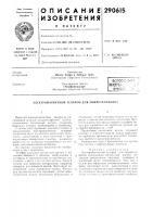 Патент 290615 Агнитньш телефон для микротелефои01