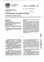 Патент 1714750 Двухпакетный индукторный генератор