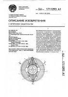 Патент 1711293 Статор электрической машины постоянного тока с постоянными магнитами