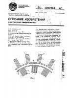 Патент 1282263 Зубцовая зона электрической машины