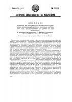 Патент 36514 Устройство для электрического автоматического управления регулируемым шунтовым двигателем постоянного тока, предназначенным для работы на двух напряжениях