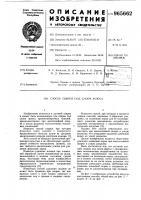 Патент 965662 Способ сварки под слоем флюса