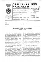 Патент 246951 Протирочная машина для косточковыхплодов и ягод