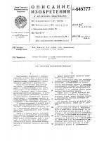 Патент 648777 Магнитный мальтийский механизм
