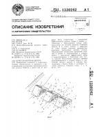 Патент 1330242 Берегозащитная шпора