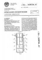 Патент 1638734 Пароперегреватель