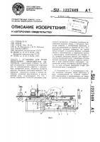 Патент 1237449 Установка для резки непрерывно движущегося материала