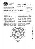 Патент 1374337 Статор электрической машины