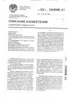 Патент 1624068 Рабочая камера пильного джина