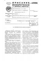 Патент 635186 Рабочий орган кабелеукладчика