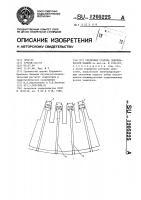 Патент 1205225 Сердечник статора электрической машины