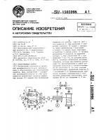 Патент 1505998 Канатовьющая машина