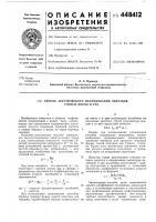 Патент 448412 Способ акустического исследования образцов горных пород и руд