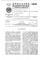 Патент 941128 Кантователь