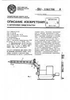 Патент 1161706 Устройство для отбора проб из штабелей фрезерного торфа