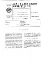 Патент 388389 Способ флотации руд