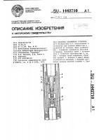 Патент 1442710 Насосная скважинная установка