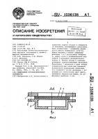 Патент 1536138 Мембранное предохранительное устройство