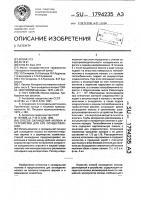 Патент 1794235 Способ охлаждения молока и устройство для его осуществления