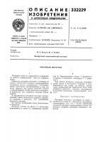 Патент 332229 Роторный метатель