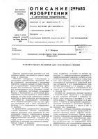 Патент 299683 Уравнительный механизм для текстильных машин