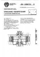 Патент 1096731 Ротор гидрогенератора