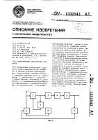 Патент 1332543 Радиоприемник однополосных сигналов