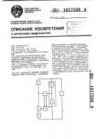 Патент 1017530 Устройство питания вспомогательных цепей локомотива
