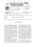 Патент 195961 Бетоноукладчик